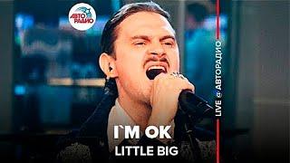 🅰️Little Big - I`m OK (LIVE @ Авторадио)