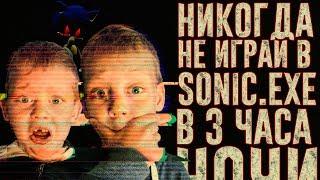 ВЫЗОВ ДУХОВ - Крипипаста - Никогда не играй в СОНИК EXE в 3 часа ночи - Ужасы | Страхи Шоу #19