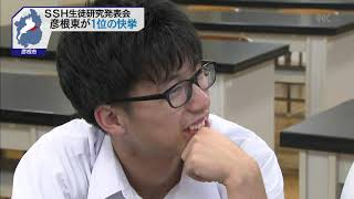 9月14日 びわ湖放送ニュース