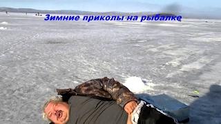 Зимние приколы на рыбалке | Лучшая подборка приколов про рыбалку