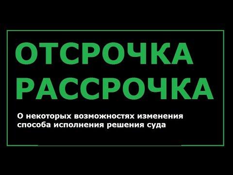 Как отсрочить исполнение решения суда // РОДНОЙ РЕГИОН