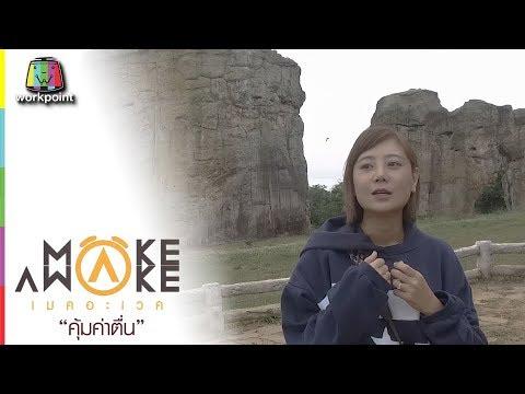 Make Awake คุ้มค่าตื่น | จ.ชัยภูมิ | 2 ส.ค. 61 Full HD