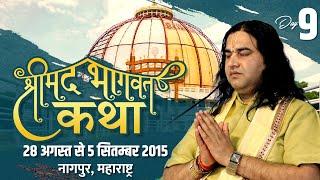 05-सितंबर-2015 - Shrimad Bhagwat Katha - Day 09 - Nagpur Maharashtra - Devkinandan Ji Maharaj