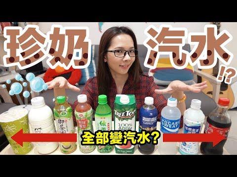 滴妹-這些飲料適合加入氣泡嗎?