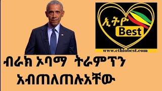 Ethionest.com ETHIOPIAN Daily News