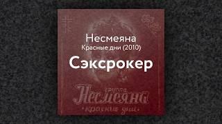 Несмеяна — Сэксрокер