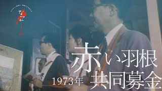 1973年 赤い羽根共同募金【なつかしが】