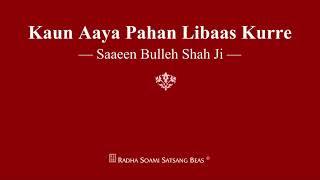 Kaun Aaya Pahan Libaas Kurre    Saaeen Bulleh Shah Ji   RSSB Shabad