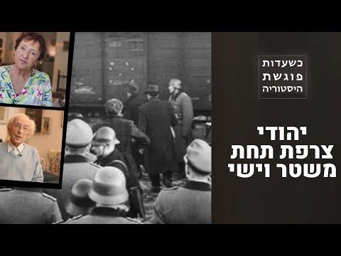יהודי צרפת תחת משטר וישי