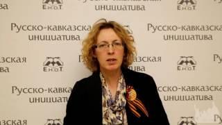 Татьяна Расторгуева в поддержку русско-кавказской инициативы