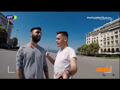 Selfie – «Θεσσαλονίκη» I ΕΡΤ