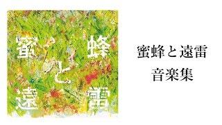 予告「蜜蜂と遠雷音楽集」~直木賞&本屋大賞W受賞作の登場曲が音楽アルバムとしてリリース!17.5.26発売