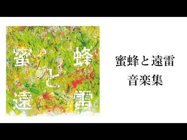 直木賞&本屋大賞W受賞作「蜜蜂と遠雷」登場楽曲セレクション・アルバム発売