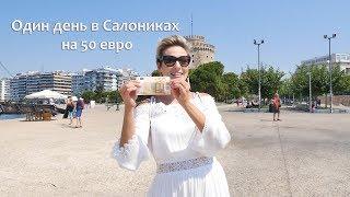Один день в Салониках на 50 евро | ГРЕЦИЯ