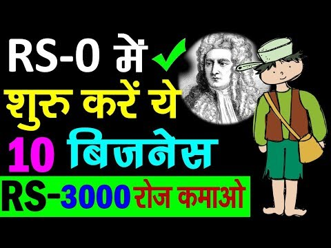 mp4 Business Ideas With Zero Investment In India, download Business Ideas With Zero Investment In India video klip Business Ideas With Zero Investment In India