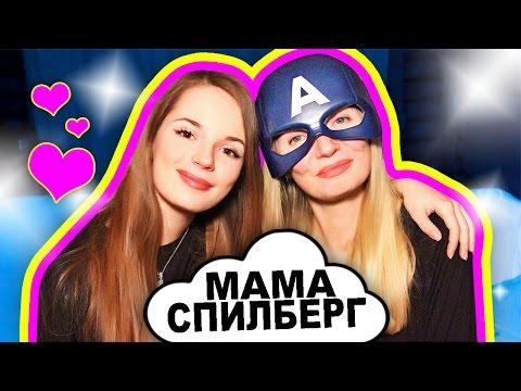Видео с МАМОЙ СПИЛБЕРГ ♥ Вопрос Ответ