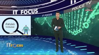 รายการ IT Focus : 11 กุมภาพันธ์ 2561
