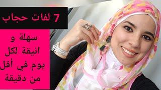 7 لفات حجاب سريعة و أنيقة لكل يوم و لكل المناسبات❤  Easy Hijab Tutorial