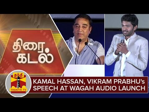 Watch-Kamal-Hassan-Vikram-Prabhu-Mahendrans-Speech-at-Wagah-Audio-Launch