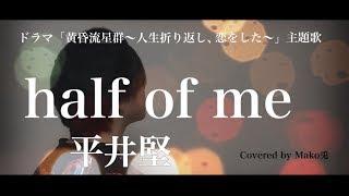 Fullver.halfofme/平井堅〈Cover〉ドラマ「黄昏流星群〜人生折り返し、恋をした〜」主題歌