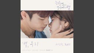 Seo In-guk - Star (feat. Jung So Min) - Instrumental