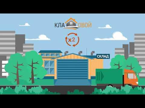 Видеообзор Кладовой