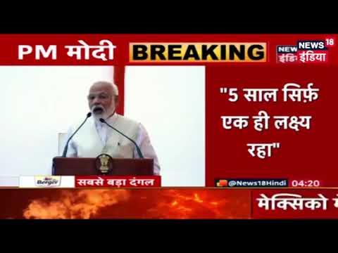 प्रधानमंत्री नरेंद्र मोदी ने अपने अफसरों को कहा 'थैंक्यू'