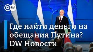 Откуда у Путина такие деньги: кремлинологи оценили обещания президента. DW Новости (20.02.19)