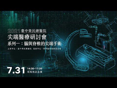 尖端醫療研討會 系列一:腦與脊椎的尖端手術(7/31)