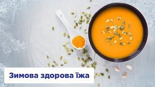 Оксана Скиталінська: Зимова здорова їжа #zdorovie #krasa