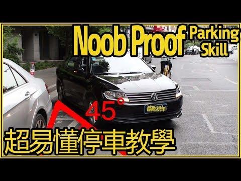 2分鐘學會側方停車和倒車入庫|How To: Easy Parallel Parking