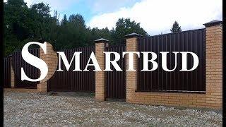 Ограждения из металла (профнастил) | SMARTBUD