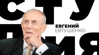 Евгений Евтушенко / Белая студия / Телеканал Культура