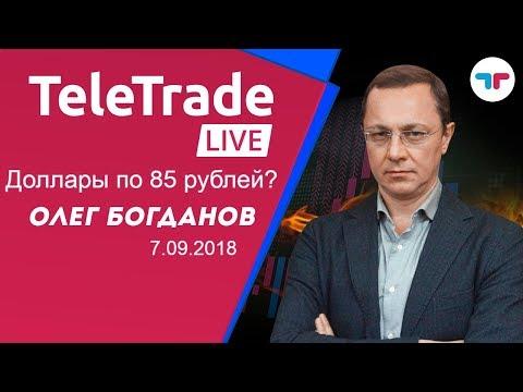 TeleTrade Live с Олегом Богдановым 7.09.2018 Доллары по 85 рублей ?
