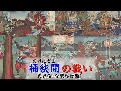 武者絵(合戦浮世絵)~桶狭間の戦い~