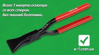 Плоскогубцы для гибки листов Yato YT-5415