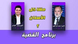 مشاكل الأسنان برنامج القضية مع دكتور محمد الشاعر ودكتور محمد عبد العزيز