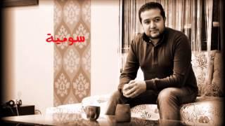 Somiya Khalid Ray 2014 سومية خالد راي تحميل MP3