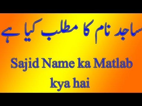 Sajid name meaning Sajid naam ka matlab kya hai - смотреть