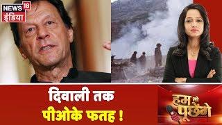 दिवाली तक भारत का होगा PoK  या तो जाएगी Imran की कुर्सी !  |Hum Toh Poochenge|Preeti Raghunandan