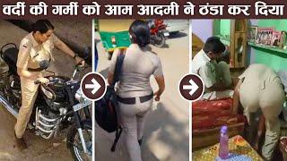 पुलिस वाली को वर्दी की गर्मी दिखाना महंगा पड़ गया | When Common Man Fight For Justice