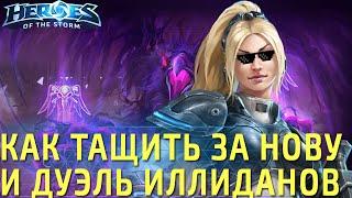 Как тащить за Нову и дуэль Иллиданов