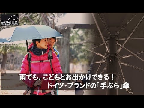 Euroschirm telescope and swing handsfree umbrella ユーロシルム・ハンドフリー傘