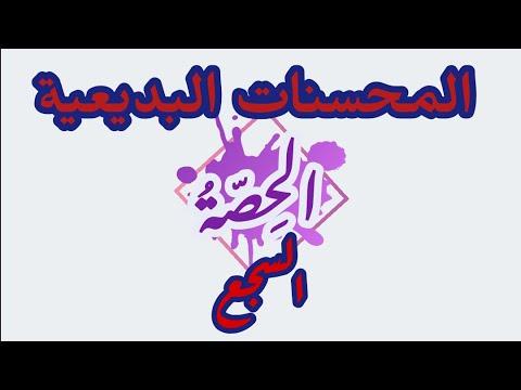 لغة عربية | بلاغة | المحسنات البديعية | السجع | محمد عبدالمنعم | اللغة العربية الصف الثالث الثانوى الترمين | طالب اون لاين