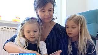 В Калининграде открылся центр английского языка для дошкольников «Наши дети – наша школа»