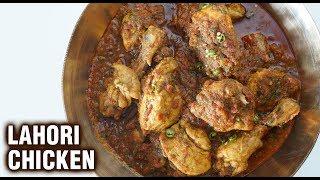 How To Make Lahori Chicken   Lahori Chicken Recipe   Lahori Chicken Curry   Smita