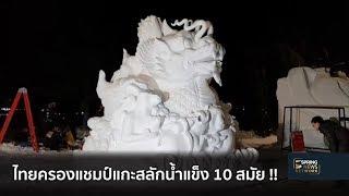 คนไทยครองแชมป์แกะสลักน้ำแข็ง 10 สมัย !! | ซุ้มข่าวภูมิภาค | 8 ม.ค. 62