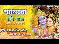 শ্যামরো বাঁশি বাজে কোন সে বজপুরে//Shyamro Basi Baje kon se brojo pure photo animation video song