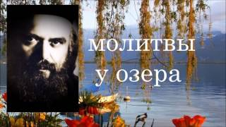 Молитвы на озере. Святитель Николай Сербский от компании Стезя - видео
