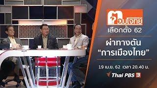 """ผ่าทางตัน """"การเมืองไทย"""" : ตอบโจทย์เลือกตั้ง 62 (19 เม.ย. 62)"""